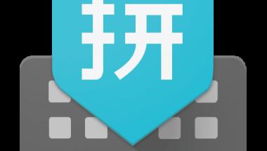 What is Google Pinyin Input Method (IME)